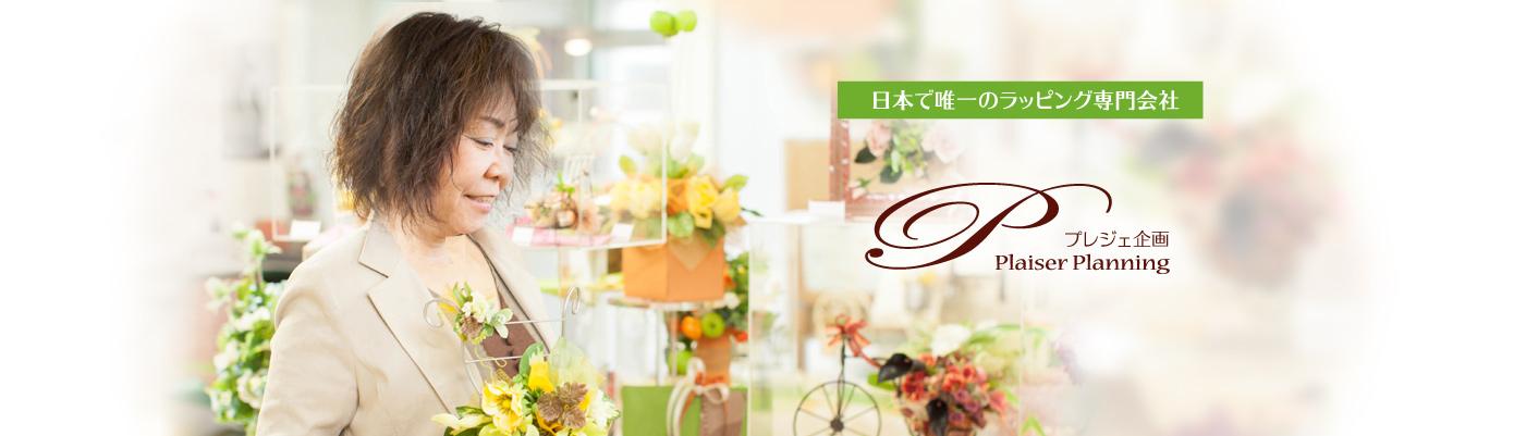 日本で唯一のラッピング専門会社